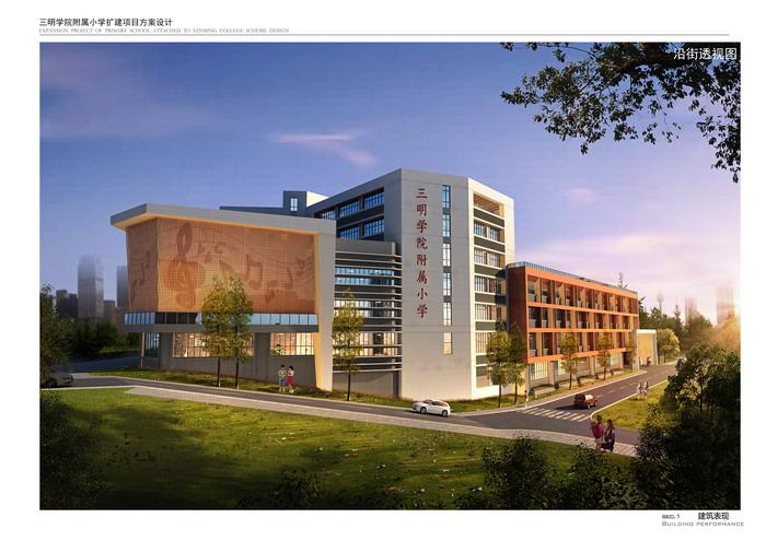 德赢AC米兰学院附属小学扩建项目